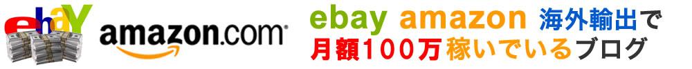 ebay輸出 amazon輸出 個人輸出で月収100万円ブログ