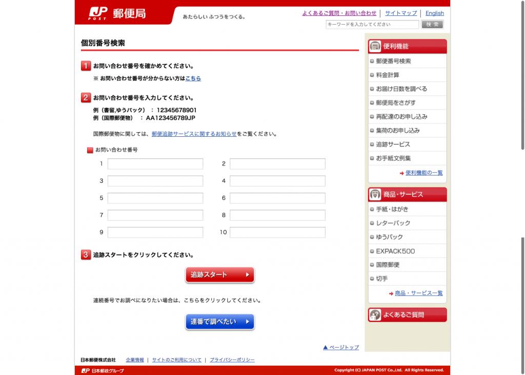 個別番号検索   日本郵便