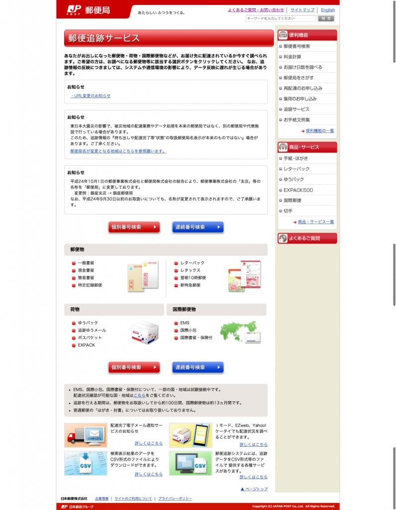 郵便追跡サービス   日本郵便