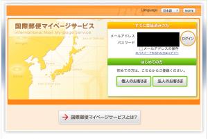 国際郵便マイページTOP(ebay輸出,amazon輸出)