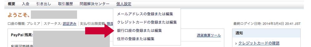スクリーンショット 2014-03-05 17.29.06