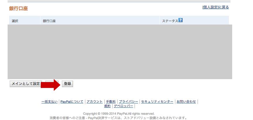 スクリーンショット 2014-03-05 17.29.21