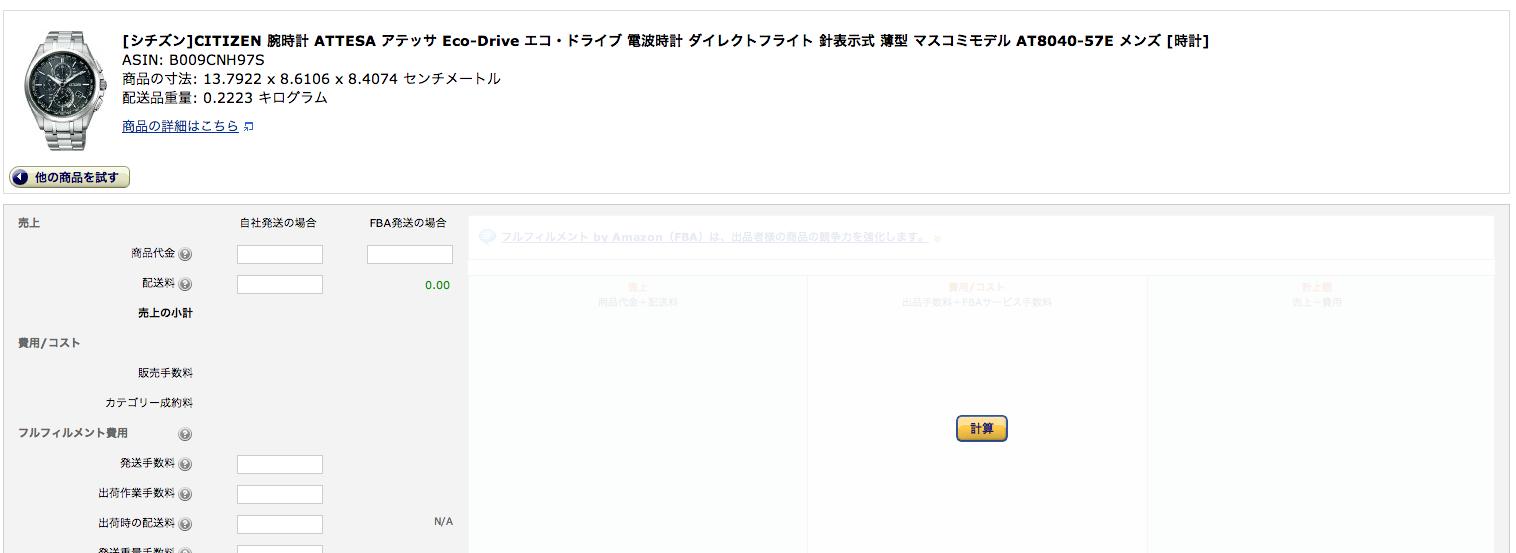 スクリーンショット 2014-05-09 17.01.32