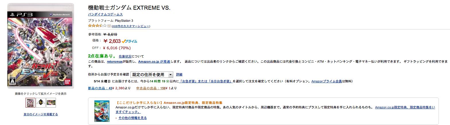 スクリーンショット 2014-05-13 17.40.40
