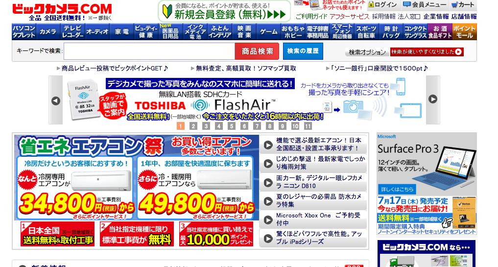 スクリーンショット 2014-06-30 19.52.47