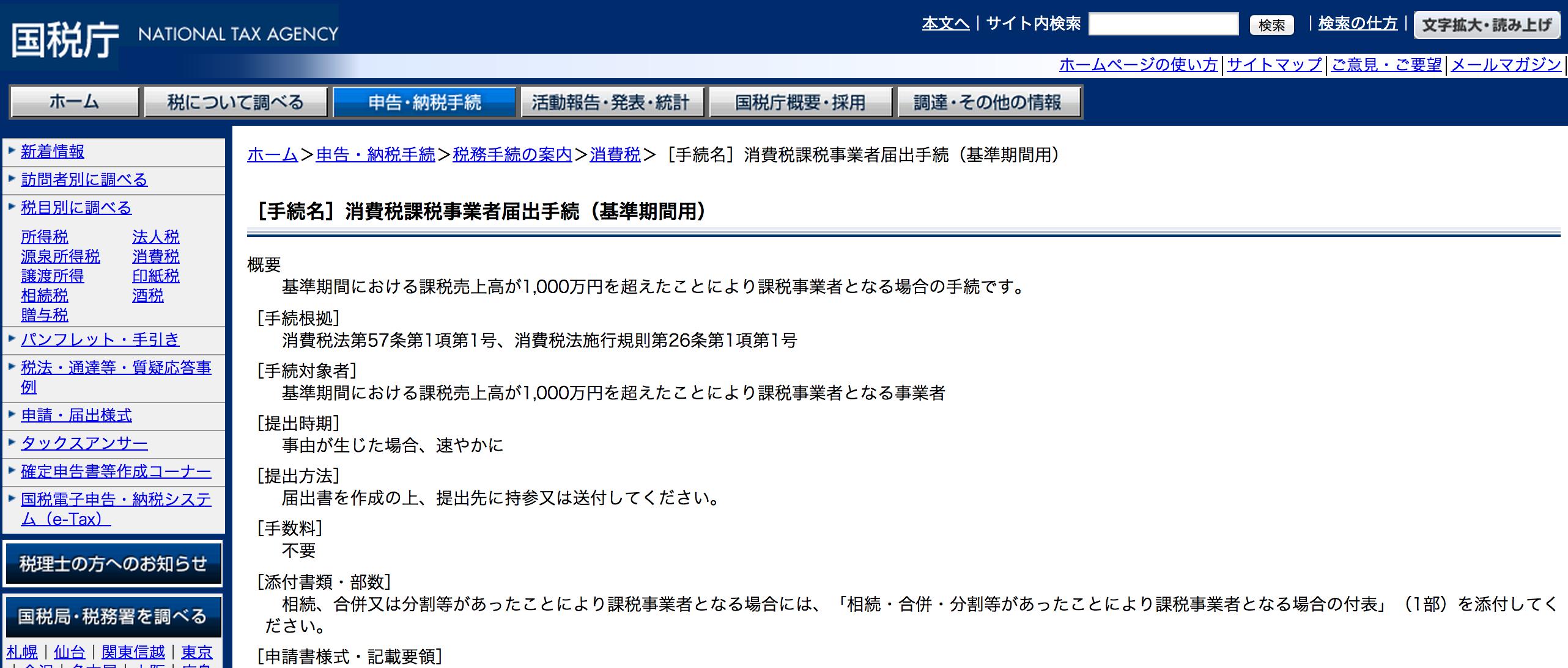 スクリーンショット 2014-08-02 19.02.33