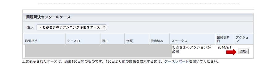 スクリーンショット 2014-09-01 19.03.50