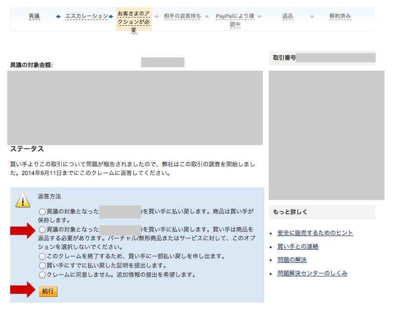 スクリーンショット 2014-09-01 19.04.00