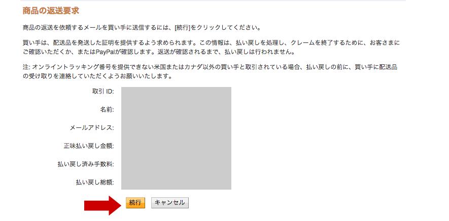 スクリーンショット 2014-09-01 19.04.08