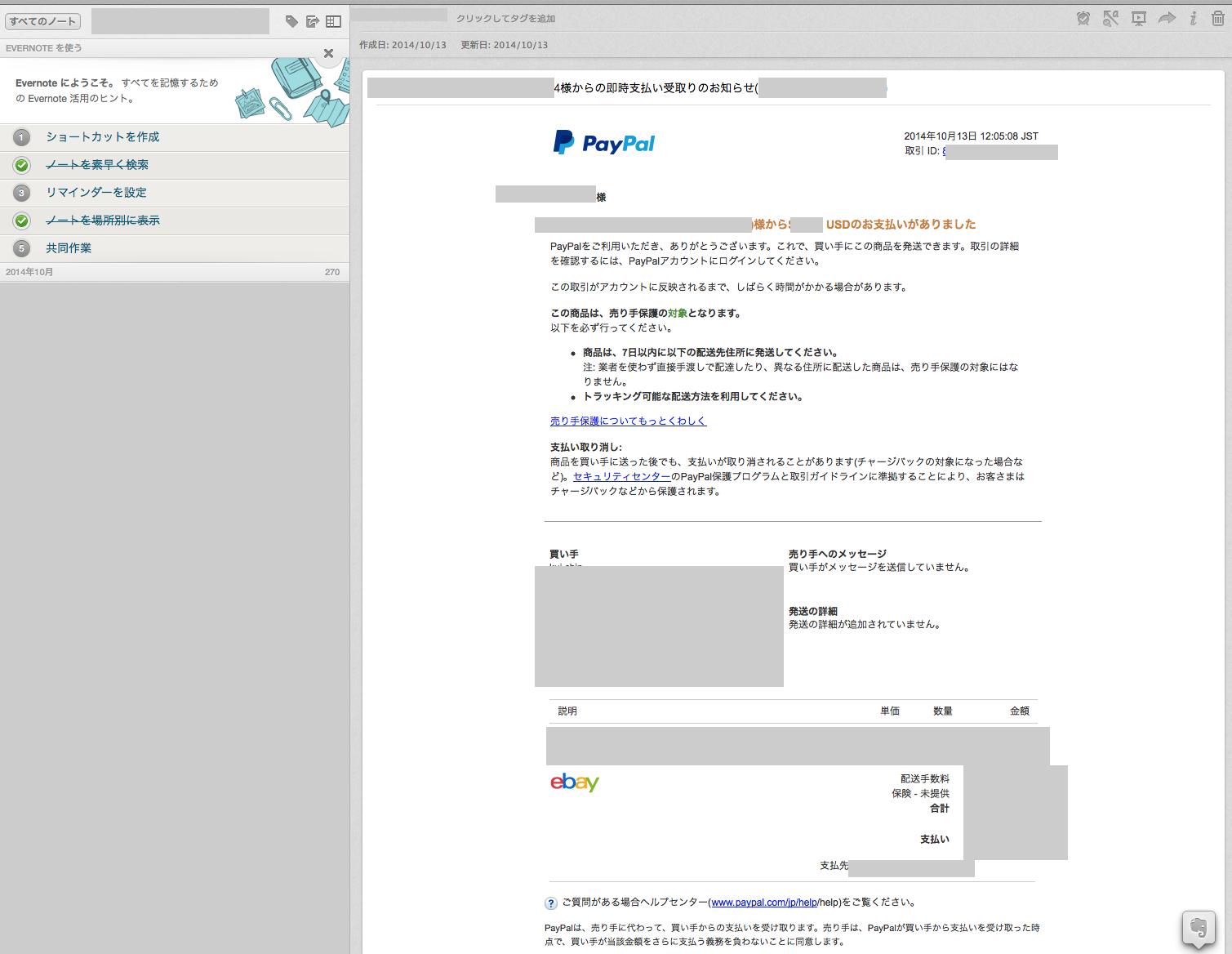 スクリーンショット 2014-10-13 16.57.06