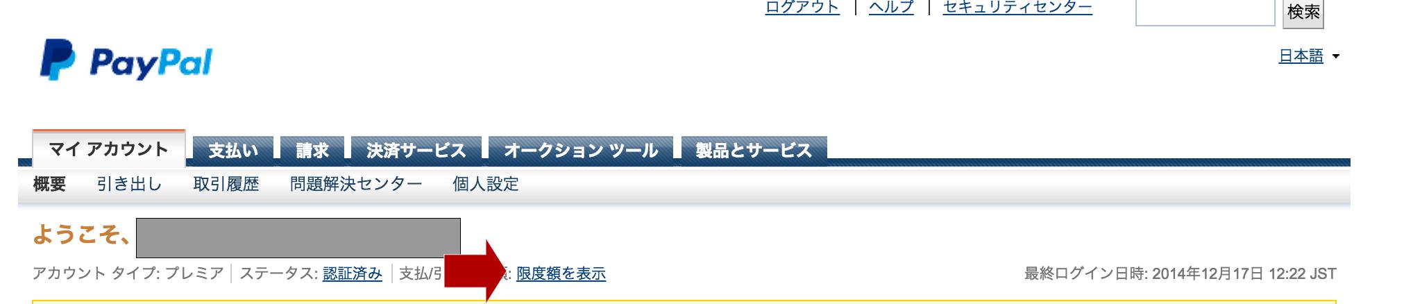 スクリーンショット 2014-12-20 13.32.10