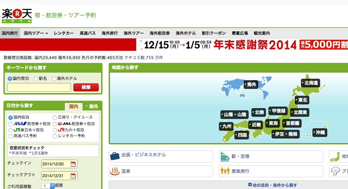 スクリーンショット 2014-12-30 15.34.46