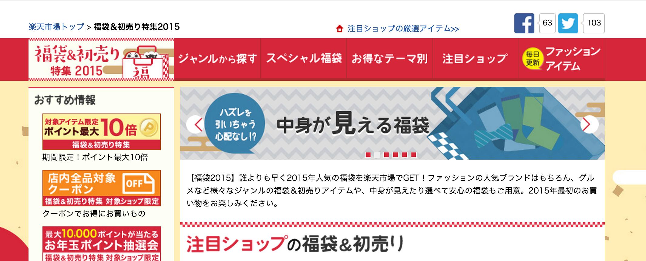 スクリーンショット 2015-01-05 17.39.39
