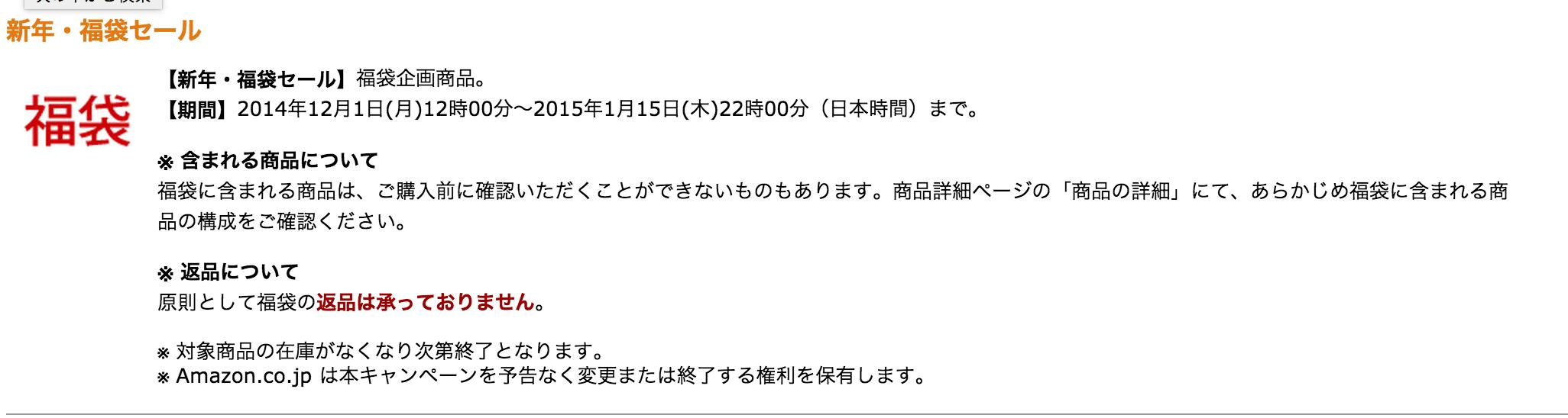 スクリーンショット 2015-01-05 17.42.16