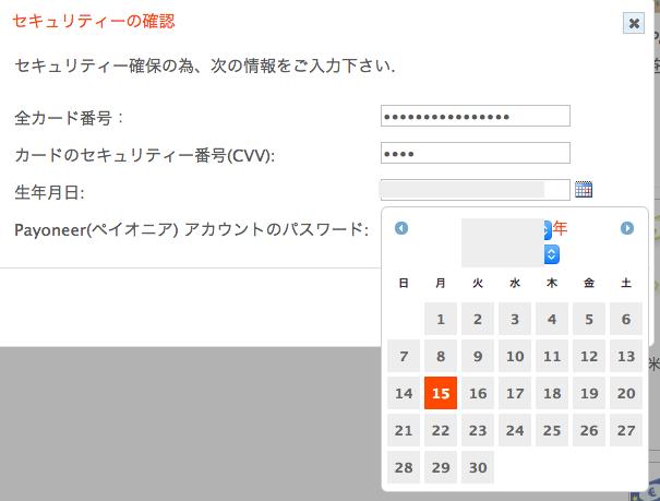 スクリーンショット 2015-01-15 14.08.44