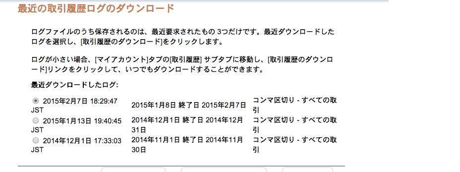 スクリーンショット 2015-02-07 18.30.55