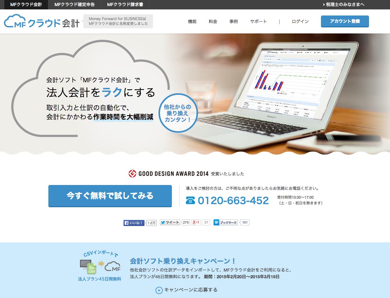スクリーンショット 2015-02-24 14.34.34