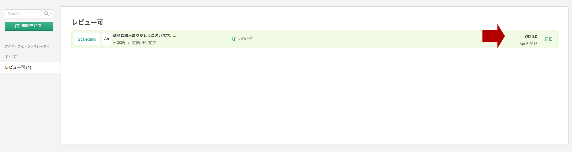 スクリーンショット 2015-04-06 17.37.36