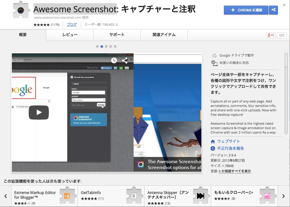スクリーンショット 2015-08-31 18.37.06