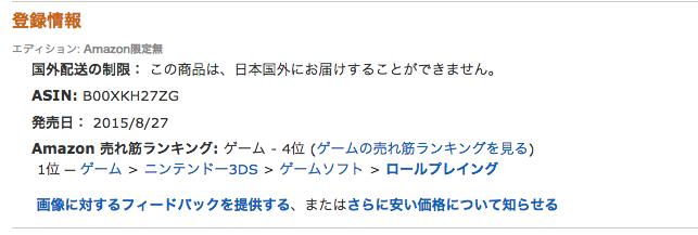 スクリーンショット 2015-08-02 18.03.36