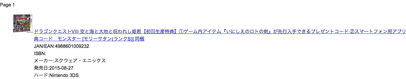 スクリーンショット 2015-08-02 18.10.43