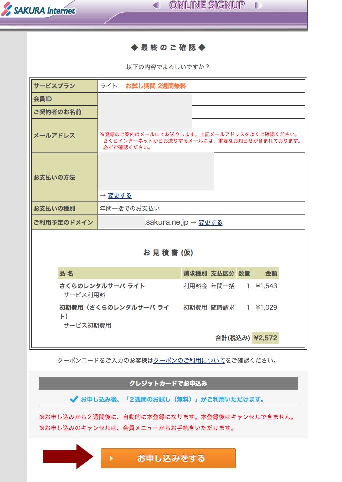 スクリーンショット 2015-09-02 19.17.06