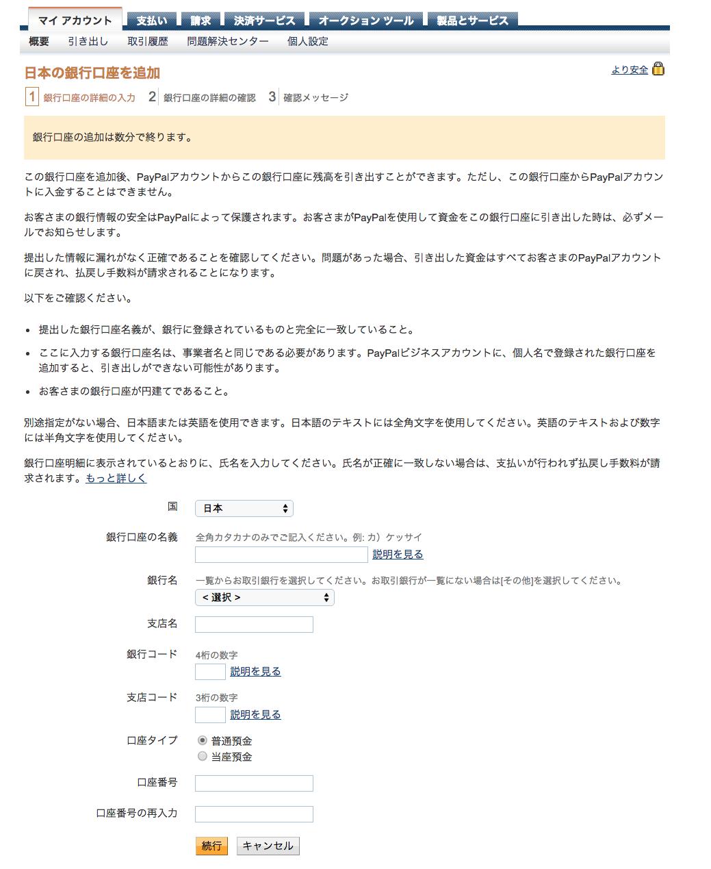 スクリーンショット 2015-09-21 21.34.35